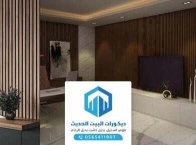 بيت الديكور الحديث بجدة - مركز الديكورات - أفضل مكان بيع الديكورات في جدة مكة الطائف بديل الخشب